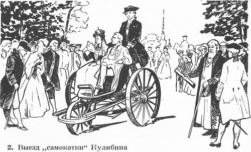 Выез самокатки Кулибина Кулибин был трижды женат, в третий раз женился уже 70-летним стариком, и третья жена родила ему трех дочерей. Всего у него было 11 детей обоих полов.  В конце жизни Иван Кулибин увлекся созданием вечного двигателя и, потратив все свои сбережения на несбыточную мечту, умер в бедности 30 июля (11 августа по новому стилю) 1818 года в Нижнем Новгороде. Чтобы собрать деньги на его похороны, вдова Кулибина продала единственные оставшиеся в доме настенные часы.