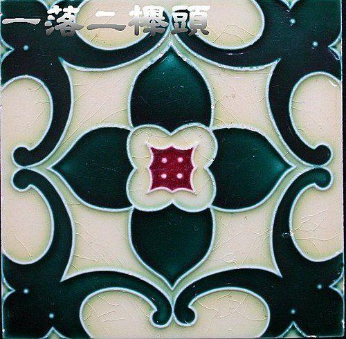 日治時期澎湖民宅裝飾花磚圖錄(幾何花卉篇之三) @ 一落二櫸頭 :: 隨意窩 Xuite日誌