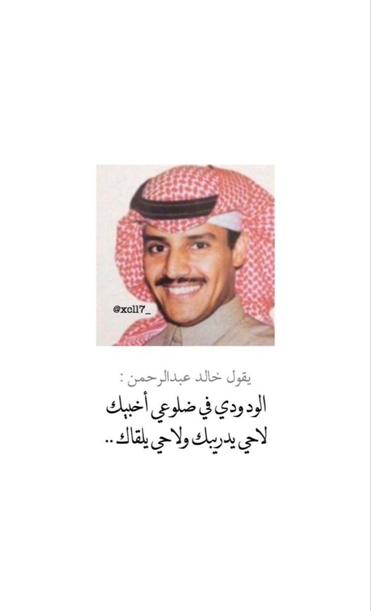خالد عبدالرحمن Iphone Wallpaper Quotes Love Pop Art Wallpaper Photo Quotes