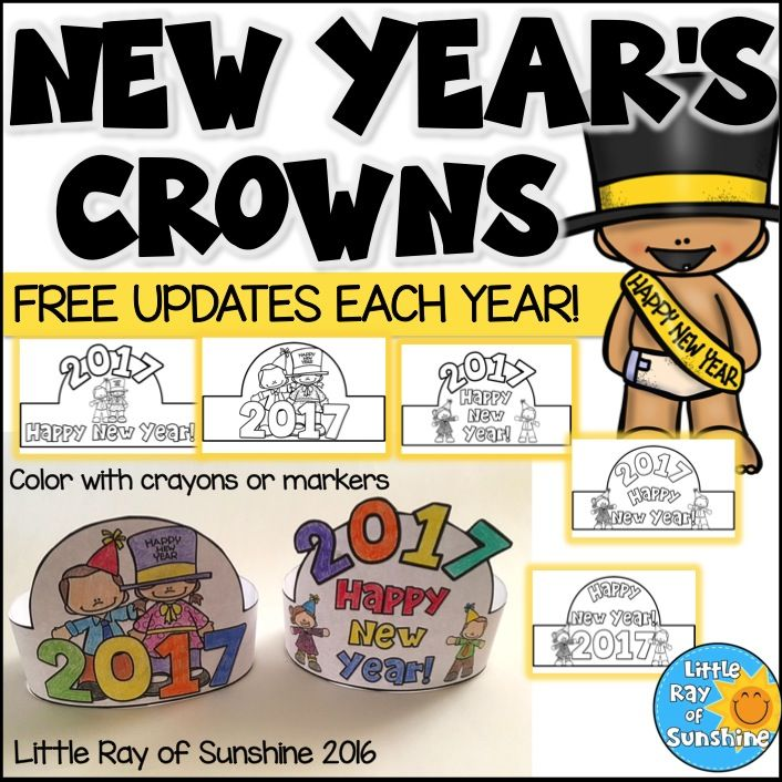 Celebrate the New Year with these fun New Year Crowns for 2017! Simply run them off on white or colored paper & have the students color them independently.