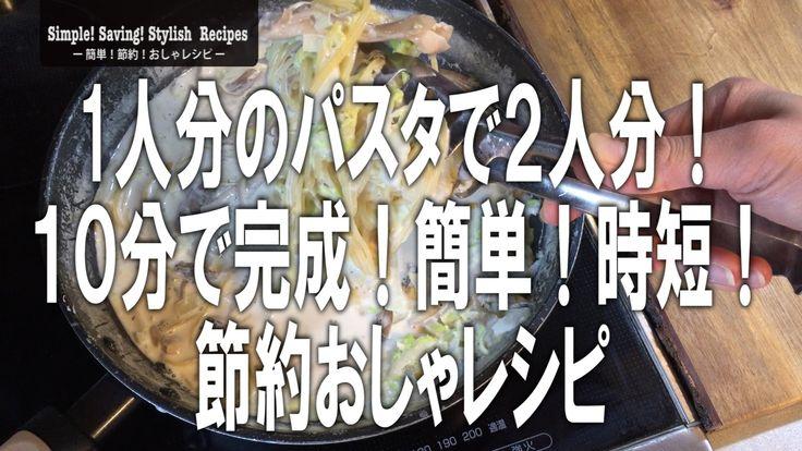1人分のパスタで2人分!10分で完成!簡単!時短!節約おしゃレシピ「白菜と舞茸のコーンクリームスープパスタ」