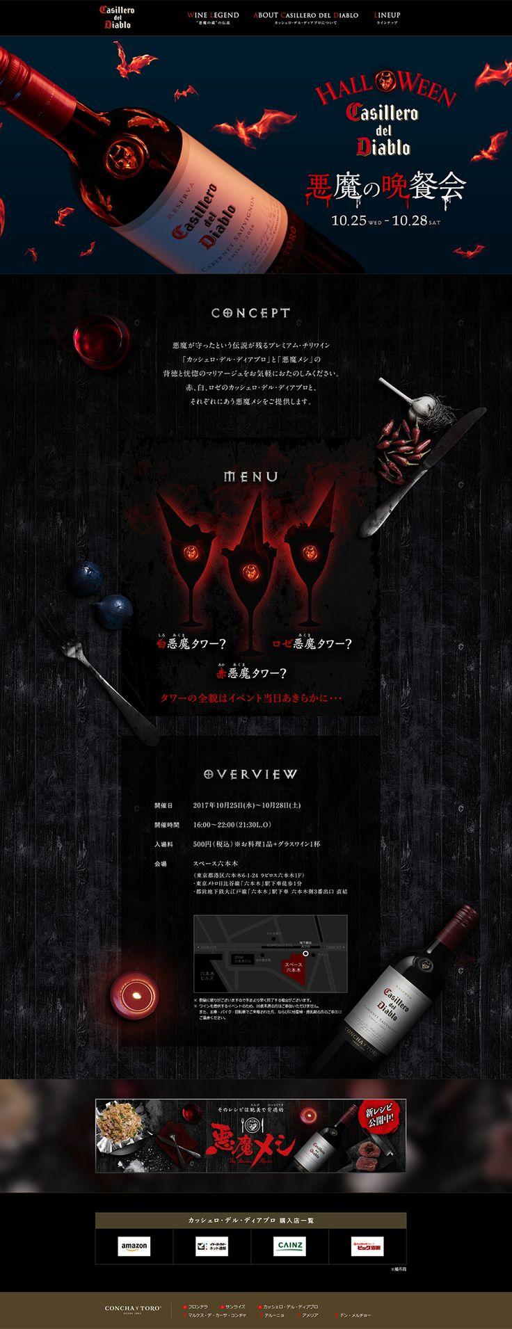 KIRIN様の「悪魔の晩餐会」のランディングページ(LP)かっこいい系|ワイン・スパークリングワイン・シャンパン