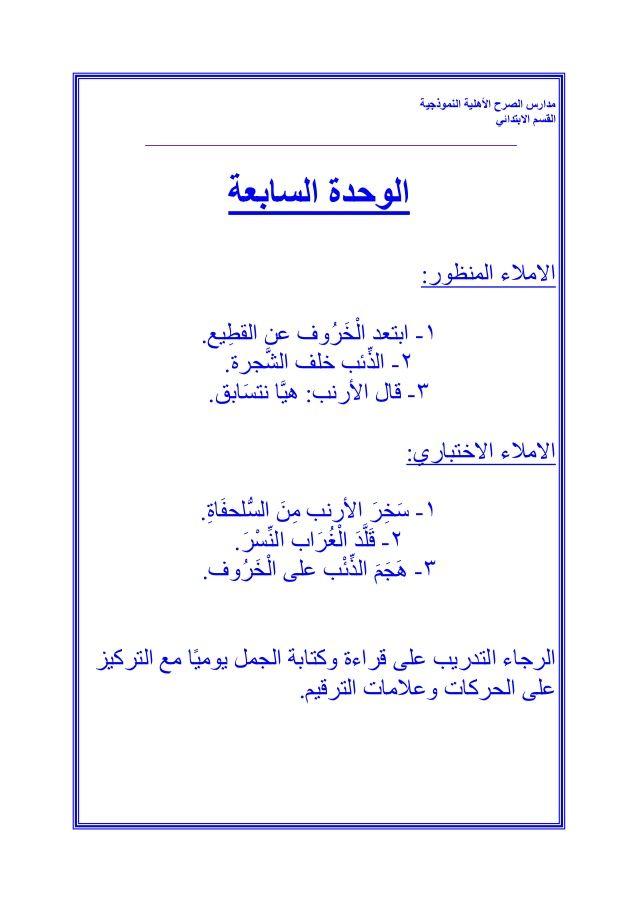 ملزمة لغتي للصف الأول الأبتدائي الفصل الثاني Apprendre L Arabe Cours D Arabe Langue Arabe