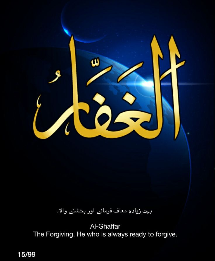 Al-Ghaffar. The Forgiving.  He who is always ready to forgive.