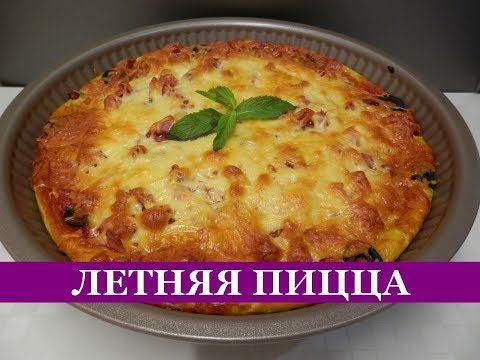 #Пицца из Кабачков. Легкая, Вкусная и Оочень простой рецепт!!! - YouTube