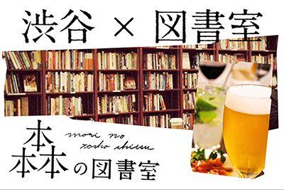 """渋谷に深夜まで営業する「森の図書室」が誕生 - 飲食も可能な""""本と人がつながる場所"""""""