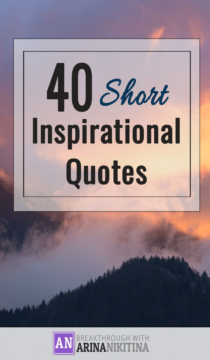17 Best Short Inspirational Quotes On Pinterest