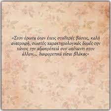 Αποτέλεσμα εικόνας για μαλβινα καραλη quotes