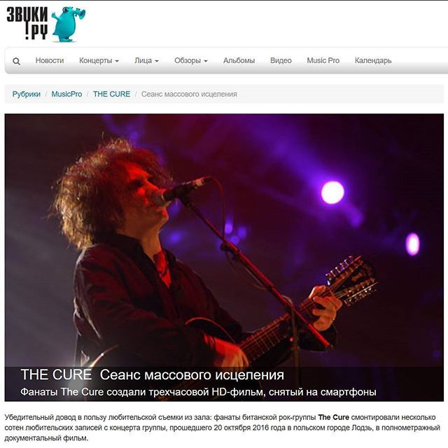 Фанаты The Cure создали трехчасовой HD-фильм снятый на смартфоны at Zvuki.ru  #TheCure #Lodz #Multicam #free #fan #film #project #RobertSmith #rock #pop #indie #goth #alternative #postpunk #80s #90s #music #video #instamusic #concert #live #press #portal #article #russian #russia @robertsmith @thecure @martinmarszalek