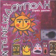 Ντενεκεδούπολη | Ανδρονίκη, η νηπιαγωγός.