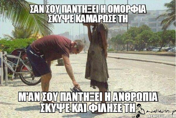Σαν σου παντήξει η ομορφιά σκύψε καμάρωσέ τη, μ'αν σου παντήξει η ανθρωπιά σκύψε και φίλησέ τη #mantinades http://mantinad.es/1rvcpgQ