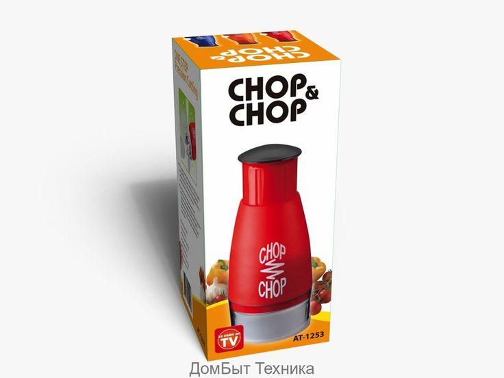 АТ – 1253Измельчитель «CHOP-CHOP»Прибор для  быстрого измельчения и нарезки продуктовКорпус из  цветного пластикаЛезвия...
