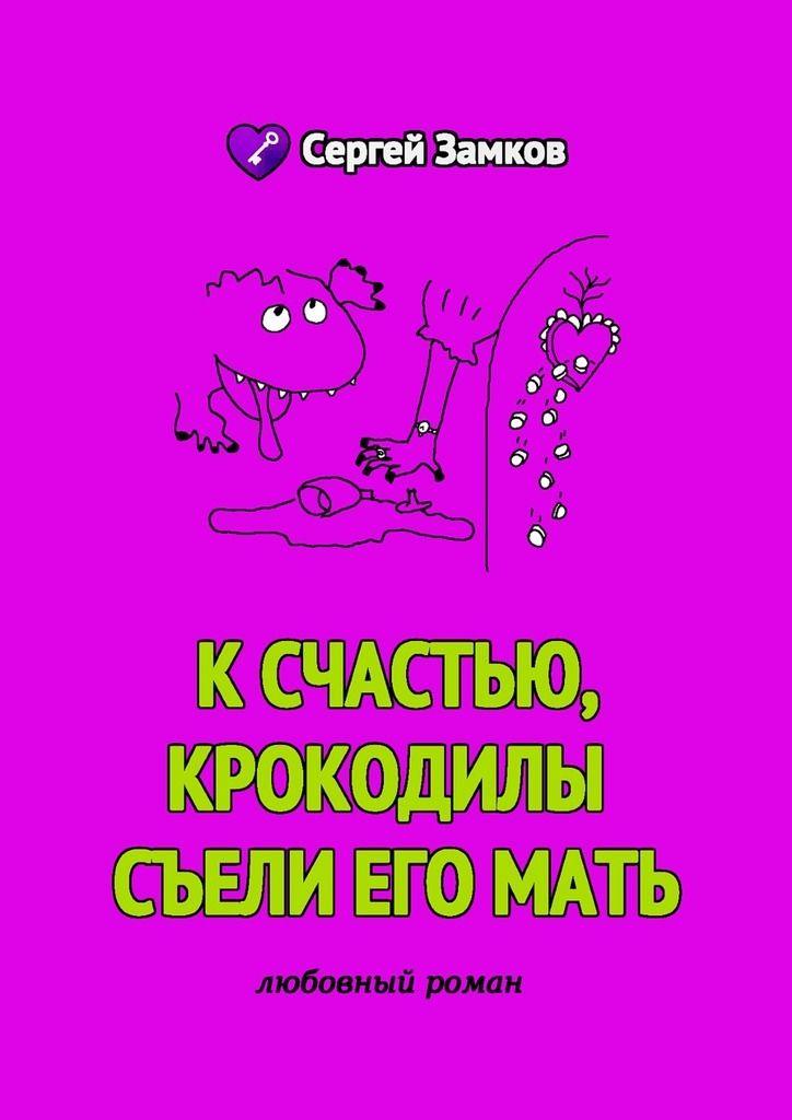 К счастью, крокодилы съели его мать #детскиекниги, #любовныйроман, #юмор, #компьютеры, #приключения