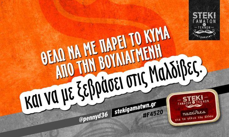 Θέλω να με πάρει το κύμα @pennyd36 - http://stekigamatwn.gr/f4520/