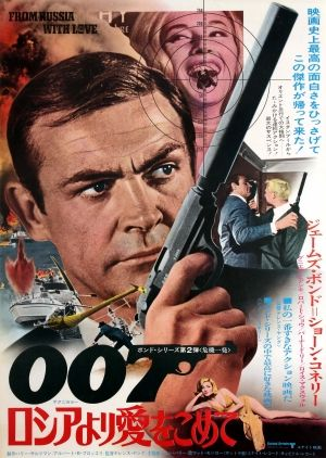 James Bond From Russia with Love Japanese, 1972 - original vintage James Bond 007 movie poster for the Japanese re-release of the 1963 film From Russia with Love directed by Terence Young and starring Sean Connery as James Bond, Robert Shaw and Lotte Lenya listed on AntikBar.co.uk