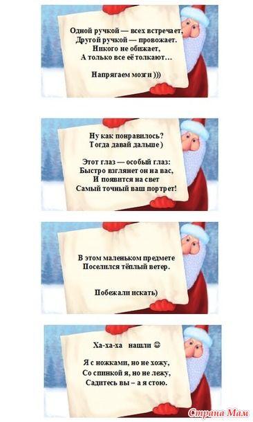 Письмо деда Мороза и мини-квест в квартире.