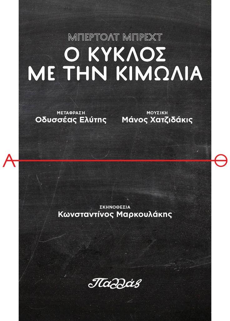 """Μπέρτολτ Μπρεχτ """"Ο ΚΥΚΛΟΣ ΜΕ ΤΗΝ ΚΙΜΩΛΙΑ"""" Μετάφραση: Οδυσσέας Ελύτης Μουσική: Μάνος Χατζιδάκις"""