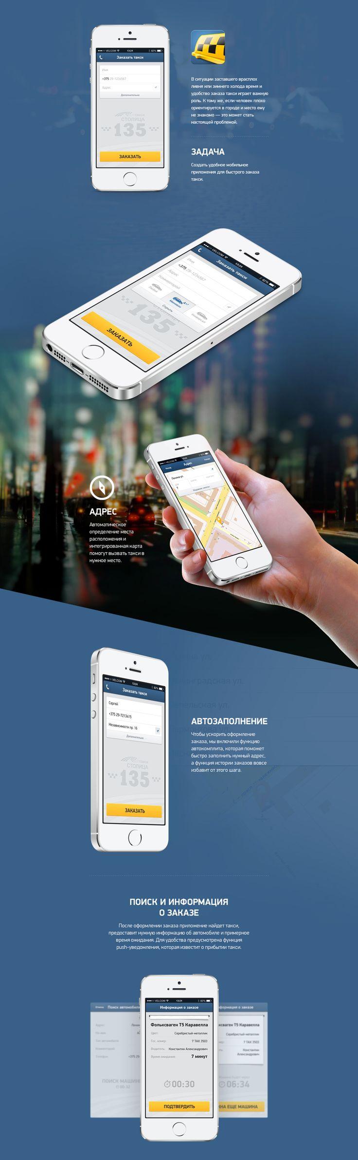 Мобильное приложение для такси, Interface © МаксКовальский