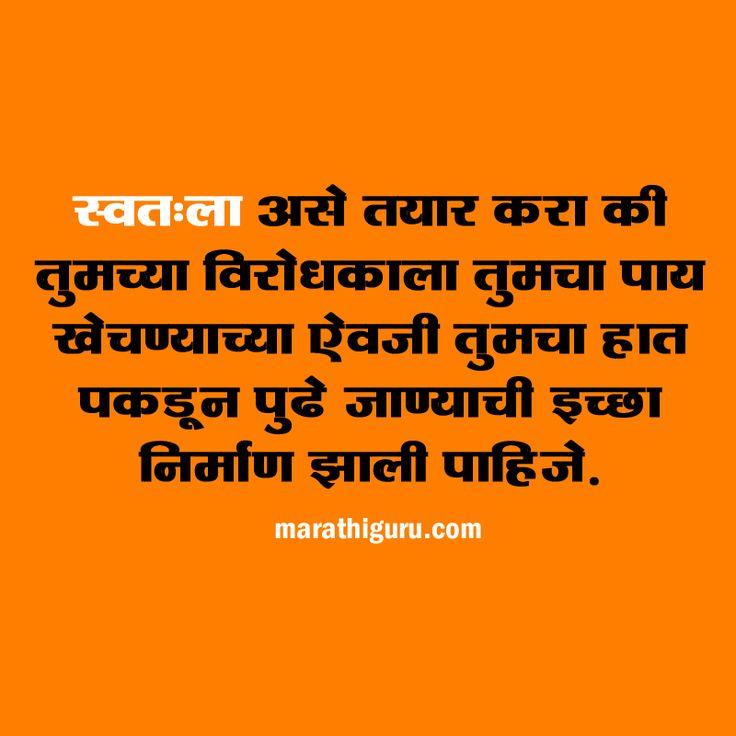 Marathi Guru