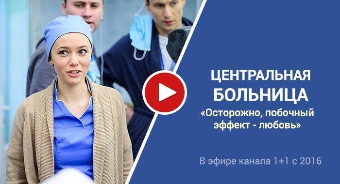 Центральная больница дата выхода серий #ЦентральнаяБольница #ЦентральнаЛікарня #1Plus1 #Украина #Медицина #Сериал #Трейлер #Расписание #ДатаВыхода #КогдаВыйдет #Tvdate