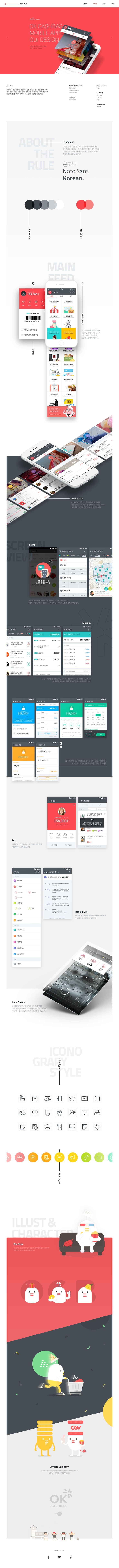 다음 @Behance 프로젝트 확인: u201cSKP OK Cashbag Mobile APP Design.u201d https://www.behance.net/gallery/49773495/SKP-OK-Cashbag-Mobile-APP-Design