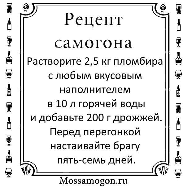 #Рецепт самогона из пломбира. #самогон #самогоноварение #свойалкоголь #самогонныйаппарат