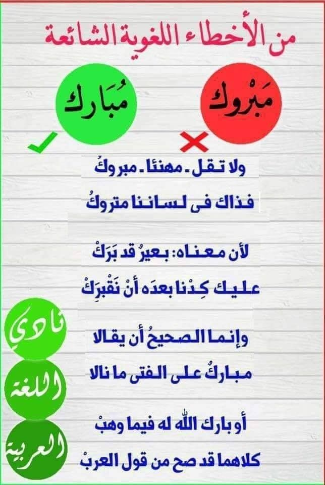 Pin By Rania Aburashed On أخطاء شائعة Lifes Challenges Quotes Beautiful Arabic Words Challenge Quotes