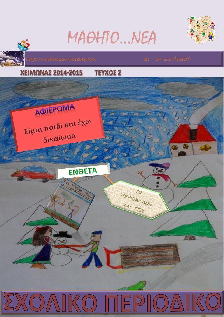 Μαθητο νεα Τεύχος 2