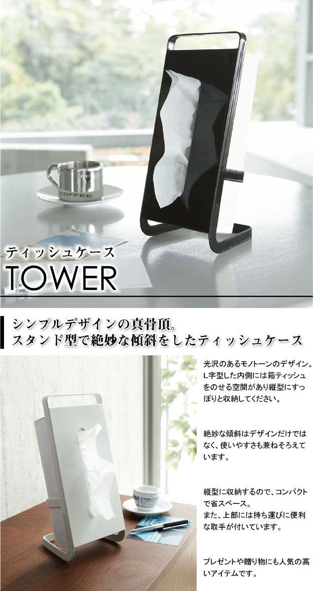 ティッシュケース・タワー1
