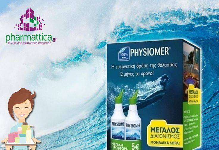 Προβλήματα ρινικής συμφόρησης; #Physiomer ρινικό αποσυμφορητικό ευκάλυπτος (1+1) 5€ ΦΘΗΝΟΤΕΡΑ! Αγόρασε στο Pharmattica μόνο 16€ 👉 https://goo.gl/riHe2r