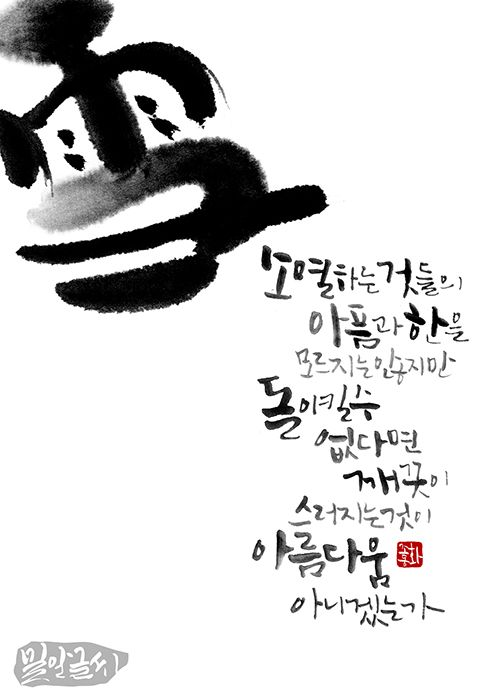Korean Calligraphy  밀알글씨: ludeblue@naver.com -http://ludeblue.blog.me -instargram: #adreamofseed -facebook: http://www.facebook/donghwa1