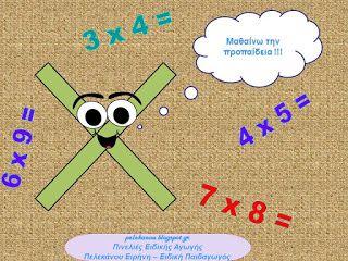Παιδαγωγικό Υλικό Παρέμβασης με Πινελιές  Ειδικής Αγωγής: Προπαίδεια _ 0,1,2,5