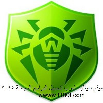 تحميل برنامج مضاد الفيروسات و برامج التجسس دكتور ويب 2015 مجانا Dr.WEB CureIt!