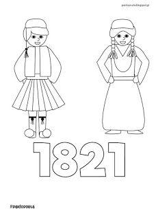 Χρωματίζουμε για την επανάσταση του 1821 1