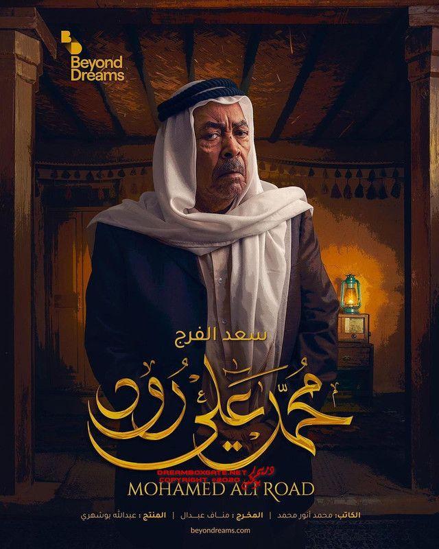 بوستر مسلسل محمد علي رود في رمضان 2020 In 2020 Rud Darth Vader Mohammed Ali