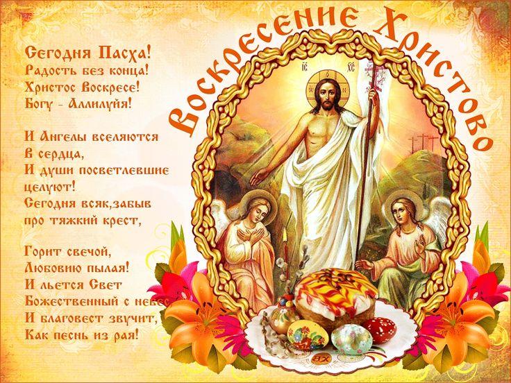 Поздравления с Пасхой Христовой короткие в стихах