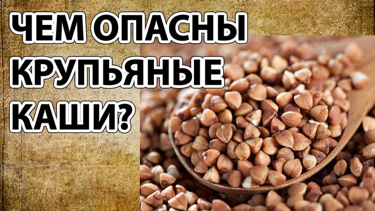"""Считается, что крупы – очень полезная пища. Это, безусловно так, в них много сложных углеводов, витаминов и микроэлементов, однако есть целый ряд """"но"""", котор..."""