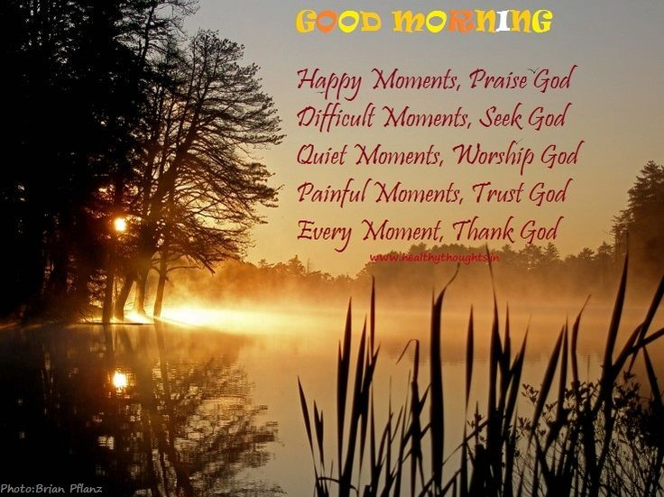 Good Morning Inspirational Quotes: Good Morning God Quotes