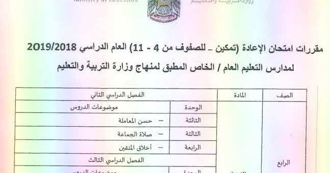 متابعى موقع مدرسة الإمارات ننشر لكم فى هذا الموضوع مقررات امتحان الاعادة تمكين فى مادة التربية الاسلامية للعام الدراسى 2019 2018 للصفوف من ال School Airline