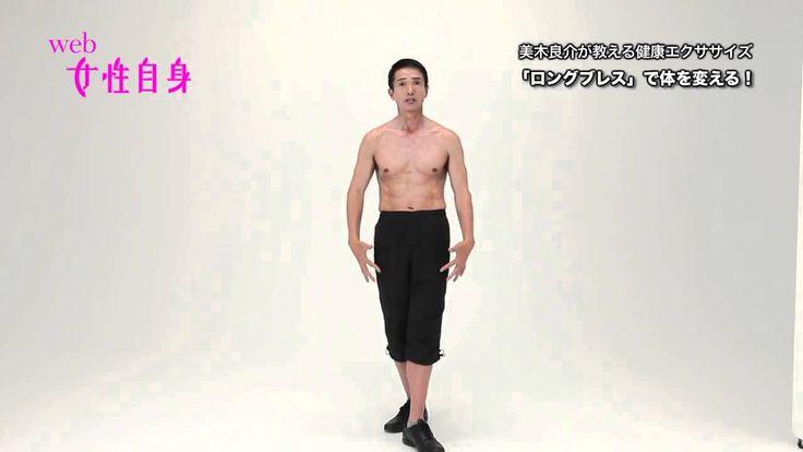 美木良介「ロングブレス」