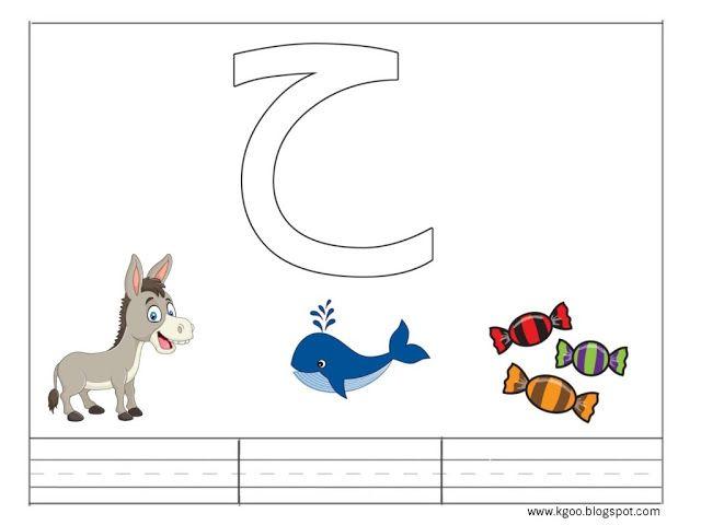 كيفية تعليم الحروف الهجائية للاطفال حرف الحاء Arabic Alphabet For Kids Arabic Kids Preschool Learning Activities