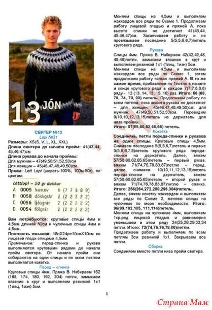 """Мужской свитер Лопапейса, Серия """"Песни Исландии"""" - Жаккард - Страна Мам"""