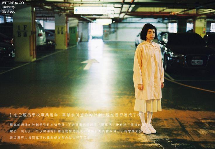 WHERE to GO? under25 file #002姚愛寗   haveAnice
