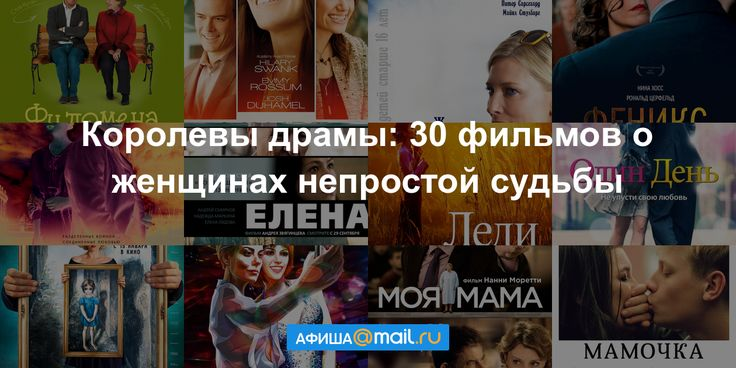 Драматические фильмы о женщинах, преодолевающих жизненные трудности