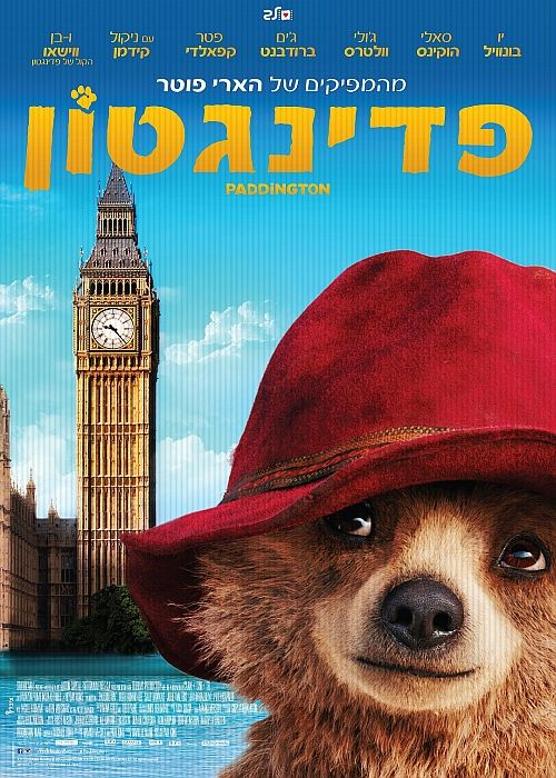 Paddington http://www.yesplanet.co.il/movies/Paddington