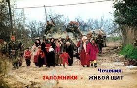 Русские военные и их живой щит из женщин и детей на Кавказе