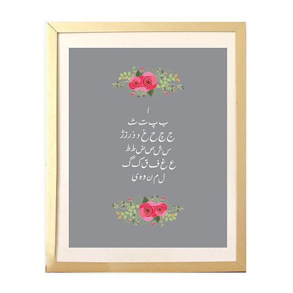 Our Floral Persian Alphabet Poster is museum quality, created with fade resistant 19pt Savoy Cotton archival paper and ink. Frame NOT included. Dimensions: 11 x 14  Custom sizes available, please email info@golreezan.com for further details.