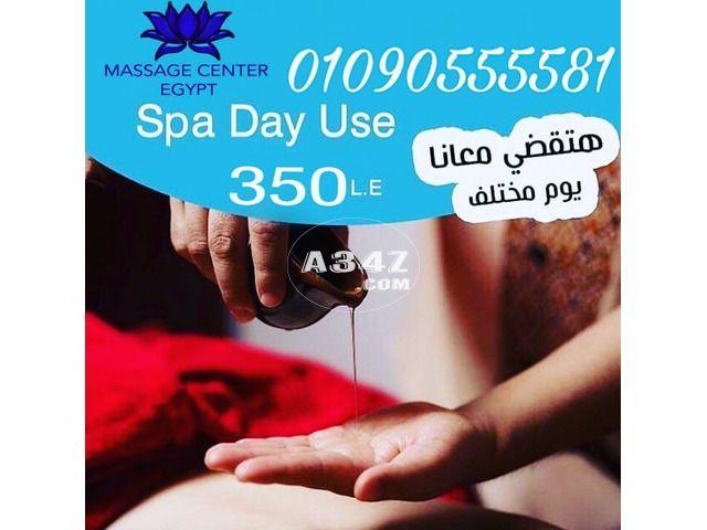 هتقضي معانا يوم مختلف جدا Massage Center Egypt Massage Center Spa Day Beauty Cosmetics