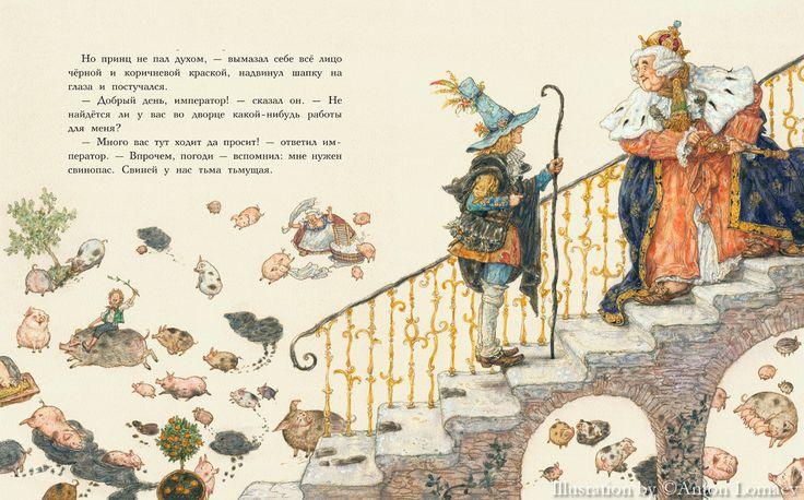 """Anton Lomaev illustration for """"The Swineherd""""."""