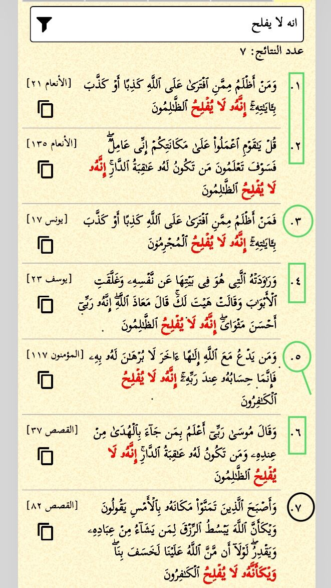 إنه لا يفلح ست مرات في القرآن ويكأنه لا يفلح وحيدة في القصص ٨٢ ولا يفلح مرتان الساحرون الساحر لا يفلح تسع مرات مرتان Holy Quran Lins Math